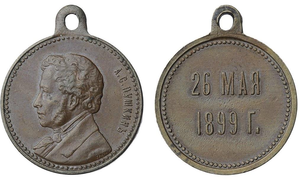 Жетон «В память 100-летия со дня рождения А. С. Пушкина. 1799-1899 гг.»