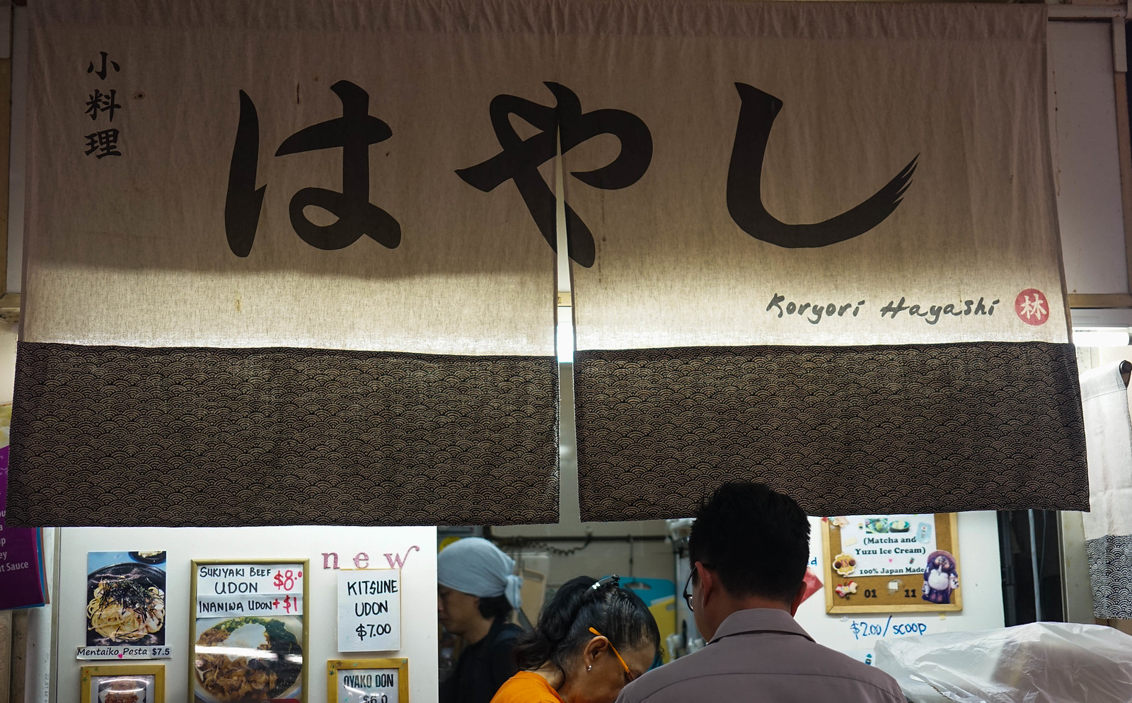 amoy street food centre Japanese stall