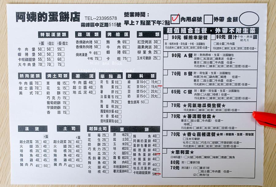霧峰 阿姨蛋餅店 Menu菜單01