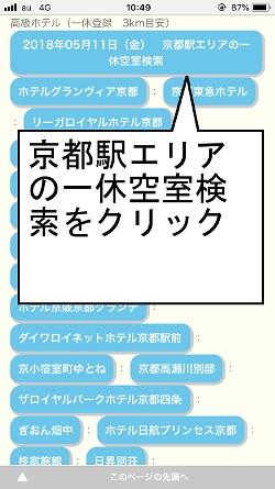 kyotokozure002