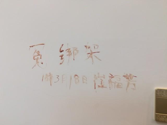 20180322-崔福芳在被关押房间墙壁上的血书3(3月18日)