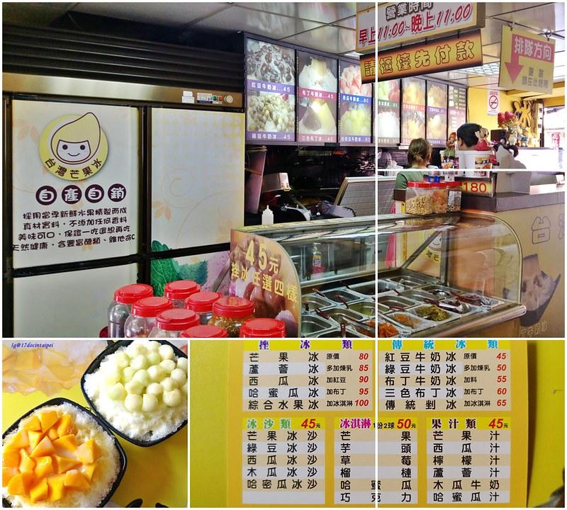 台灣芒果冰專賣店-大台北-芒果冰推薦-17度c隨拍 (5)
