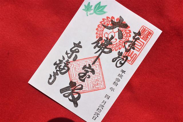 東福寺の青もみじ限定の御朱印