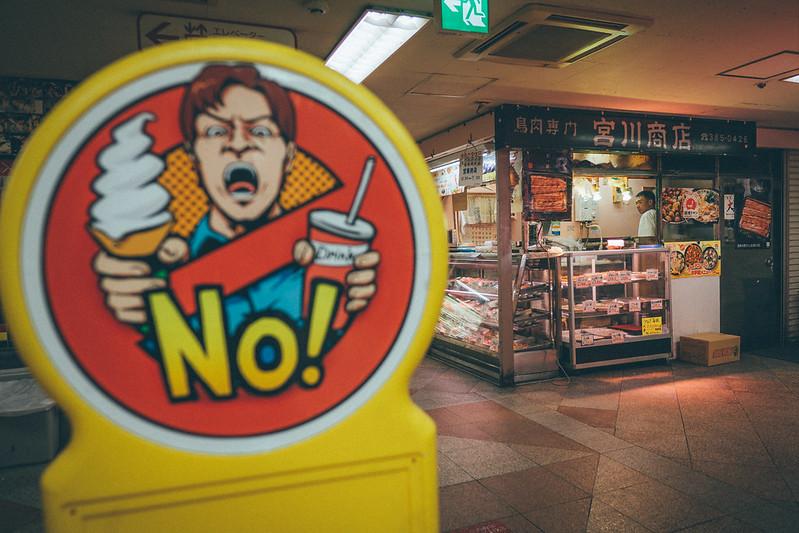 中野商店街 Tokyo