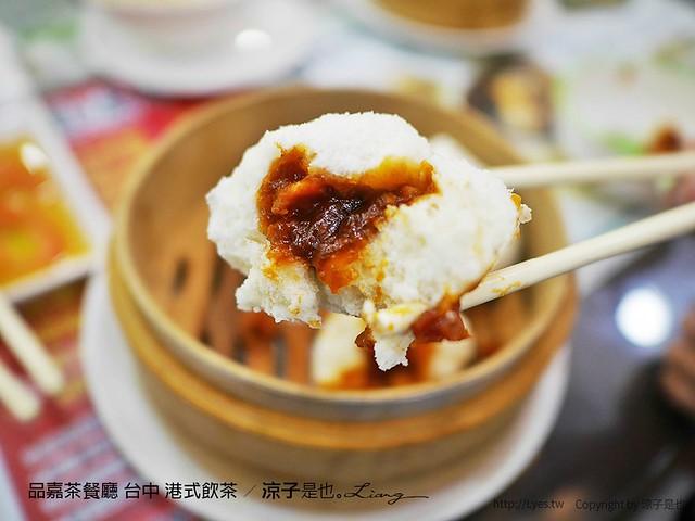 品嘉茶餐廳 台中 港式飲茶 13
