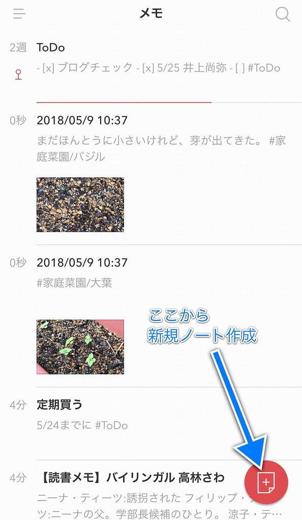 bear新規ノート作成