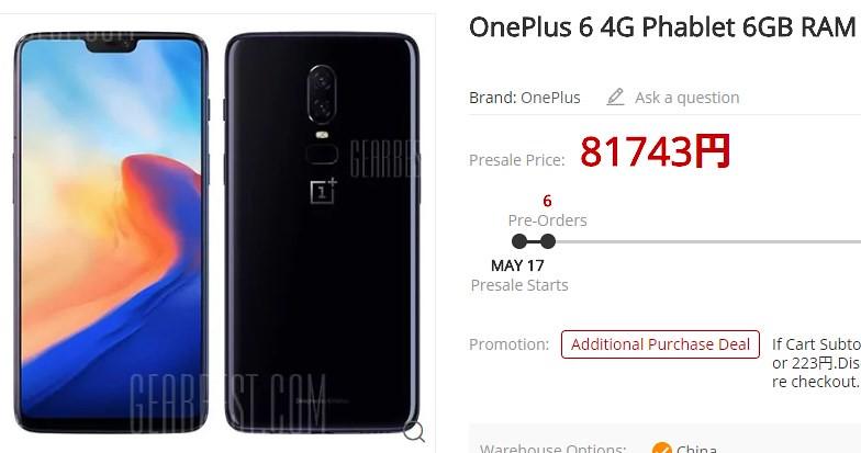 OnePlus 6 レビュー (1)