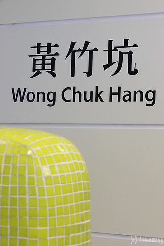 MTR Wong Chuk Hang station