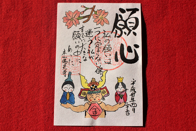bukkoji-gosyuin04038