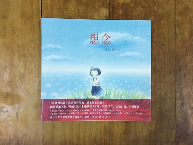 封面@陳致元《想念》,親子天下出版