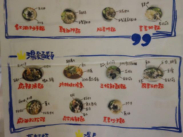 很有風隔的手繪菜單,湯麵類@桃園一涴川麵廚坊