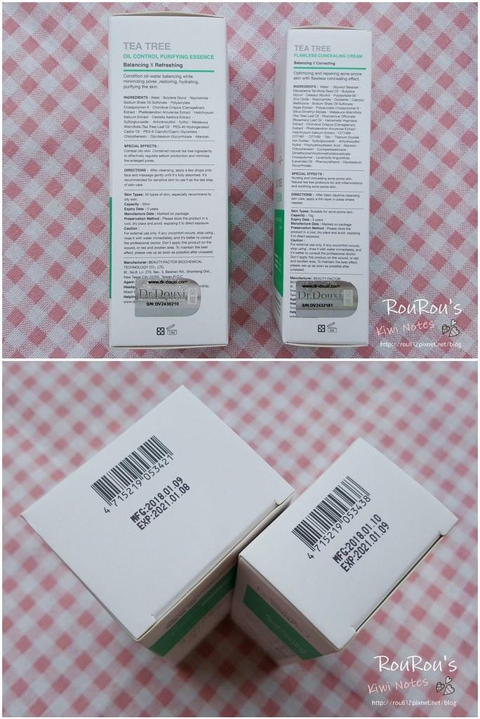 DR.DOUXI茶樹控油淨化凝露×茶樹遮瑕調理霜3