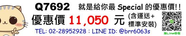 price-Q7692