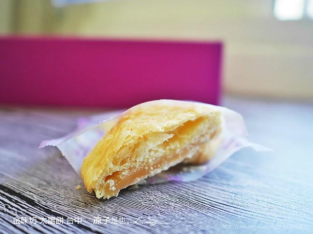 金味坊 太陽餅 台中 5