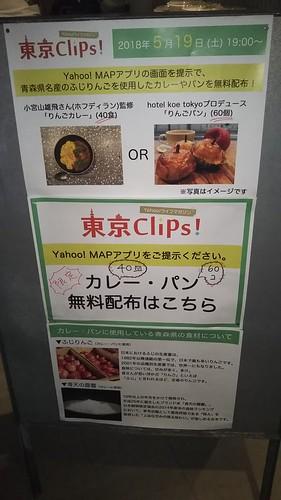 東京Clips!公開収録