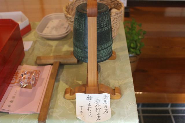souzenji-gosyuin04025