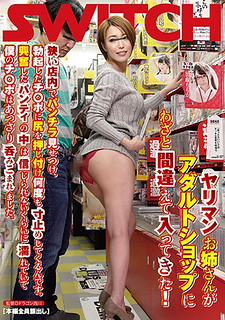 SW-551 Yariman's Sister Came In On The Adult Shop Mistakenly!I Show Off The Panchira In A Small Shop, Push The Butt Against The Erected Ji-Po And It Will Come To Be Fixed A Number Of Times.In The Excited Panties I Was Incredibly Wet And My Baby Was Swallowed.