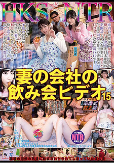 NKKD-076 Drunkenness HKSNTR Wife's Company Drinking Party Video 15 Childcare Wife Graduation Ceremony Launch Edition