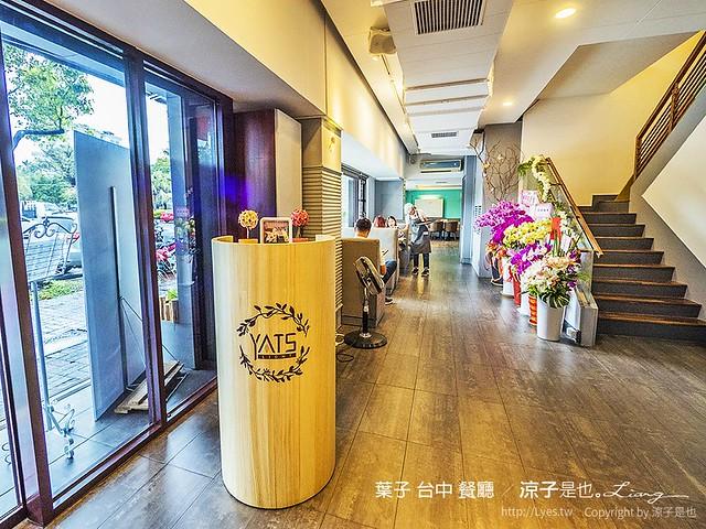 葉子 台中 餐廳 65