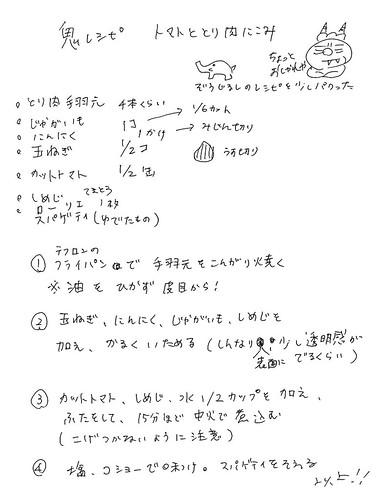 鬼レシピ鶏手羽トマト煮20180513