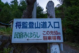 三ノ瀬登山口(将監峠入口)