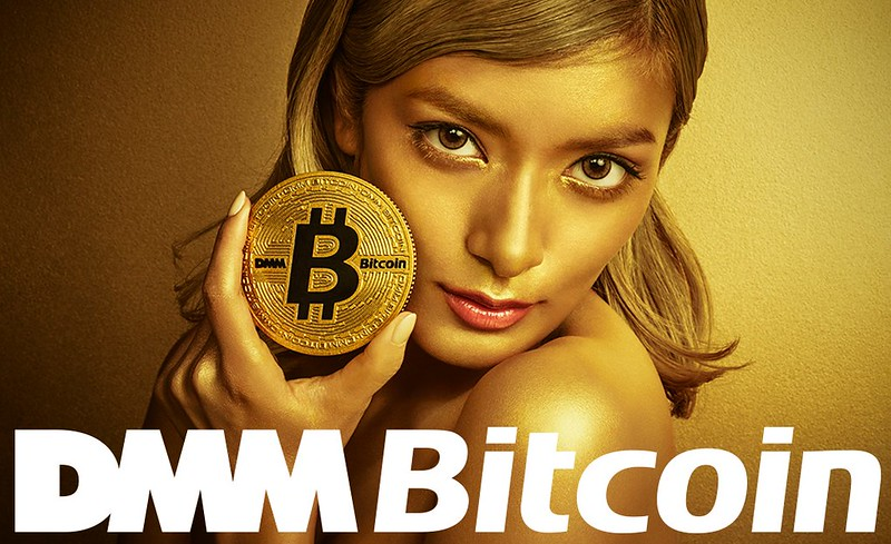 DMM Bitcoinの登録方法 (1)