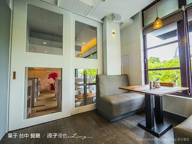 葉子 台中 餐廳 57