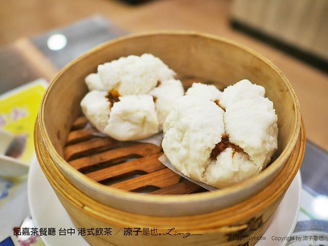 品嘉茶餐廳 台中 港式飲茶 9