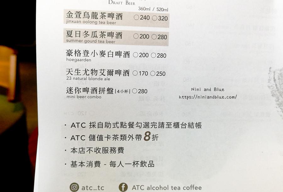 台中不限時咖啡 ATC  MENU 菜單09
