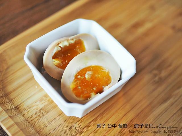 葉子 台中 餐廳 21