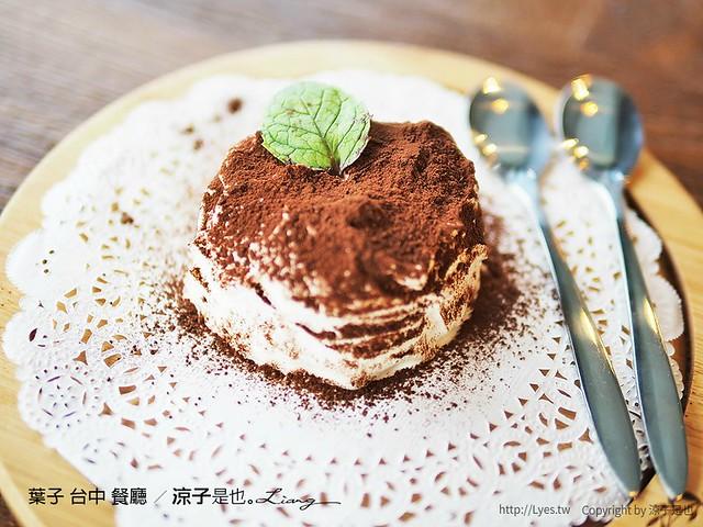 葉子 台中 餐廳 38
