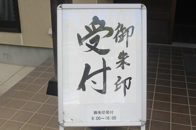 houtokuji-gosyuin04002