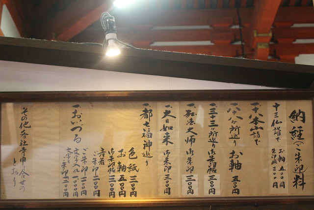 toji-gosyuin003