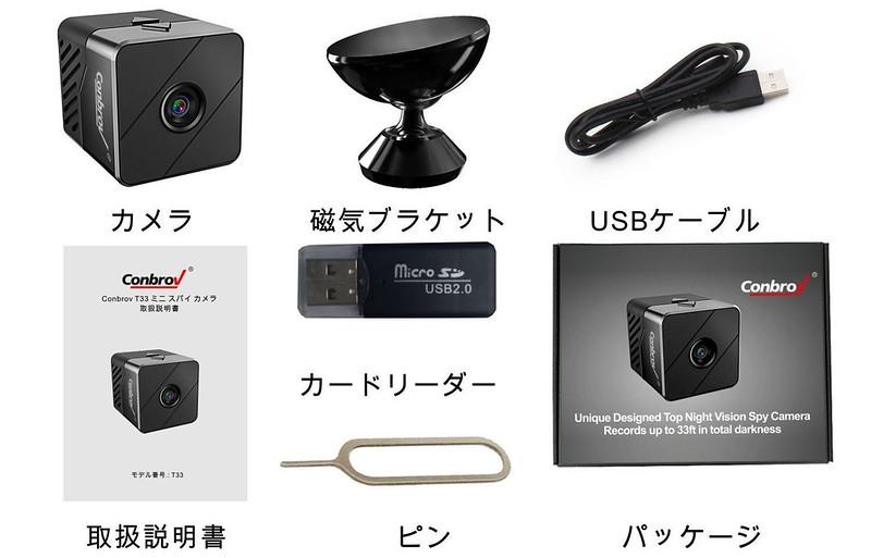 Conbrov 小型動体検知カメラ (7)