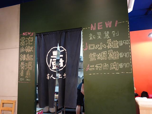 店內有多處黑板牆,上面會寫推薦菜色@桃園一涴川麵廚坊