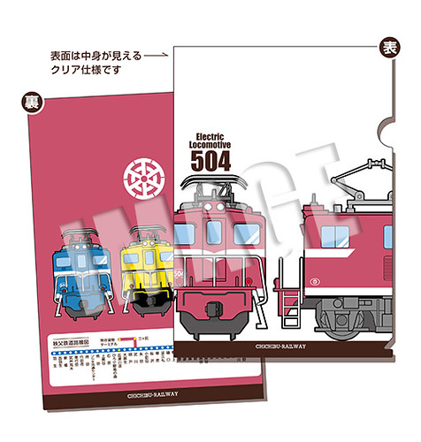 わくわく鉄道フェスタ2018★EL504クリアファイル