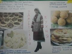 Крылов Андрей (рук. Трефилова Елена Владимировна) - Стенгазета - удмуртская кухня