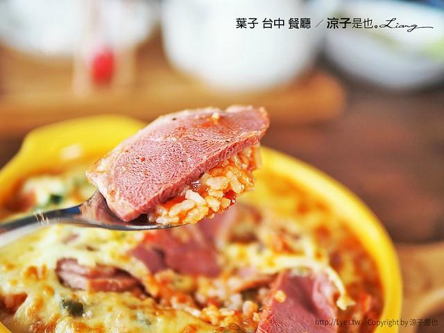 葉子 台中 餐廳 30
