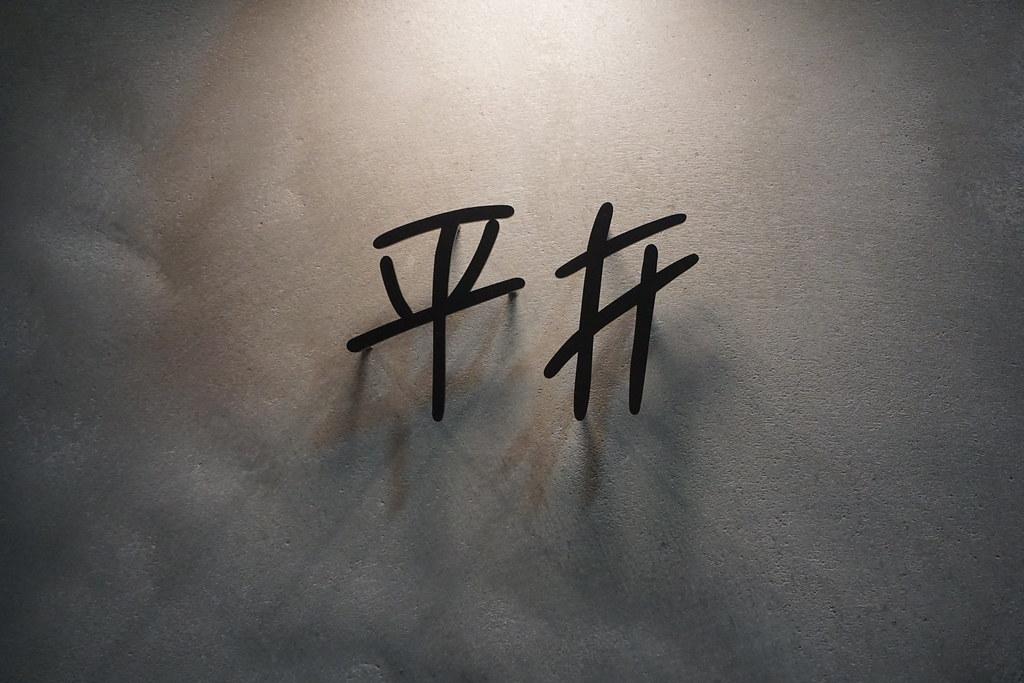 平井(練馬)