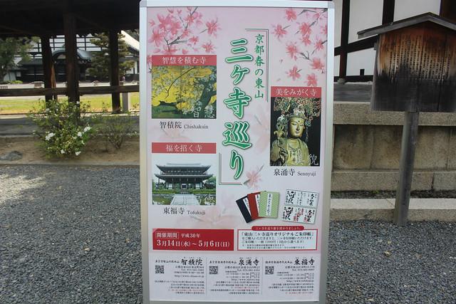 tofukuji-gaunkyo001