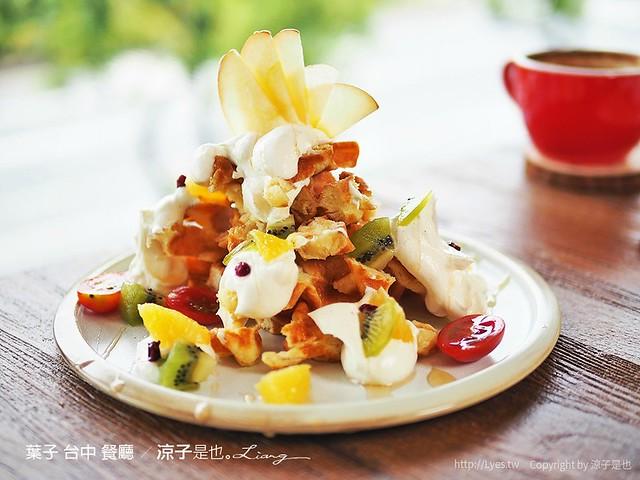 葉子 台中 餐廳 33