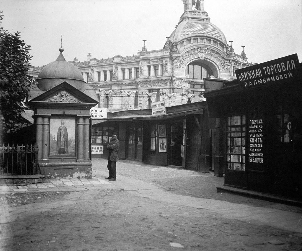 Никольский тупик. Книжные лавки в проходе к Проломным воротам. 1914