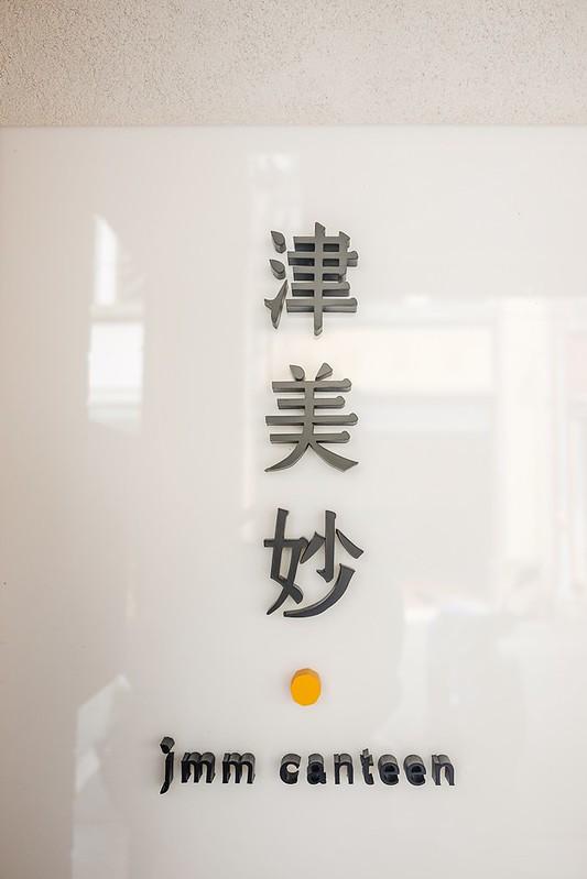 津美妙 Jmm canteen1 (12)