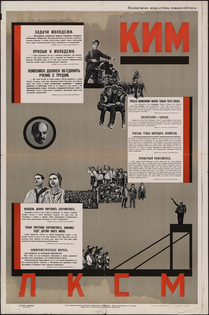 1925. КИМ. ЛКСМ