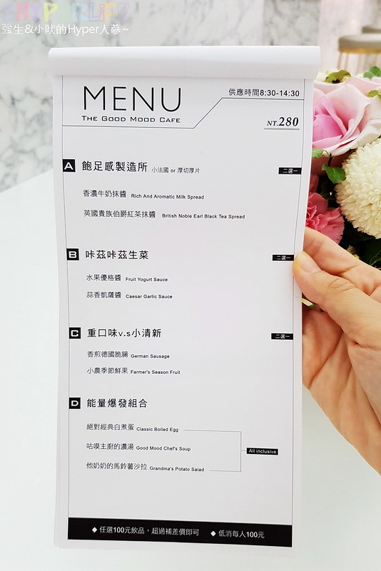 咕嗼咖啡 The good mood cafe menu (1)