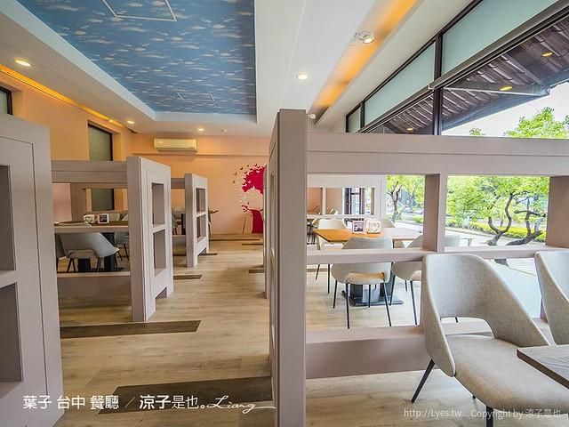 葉子 台中 餐廳 51