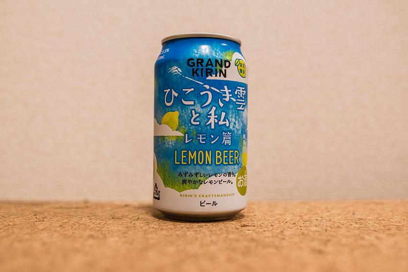 ひこうき雲と私レモン編缶ラベル