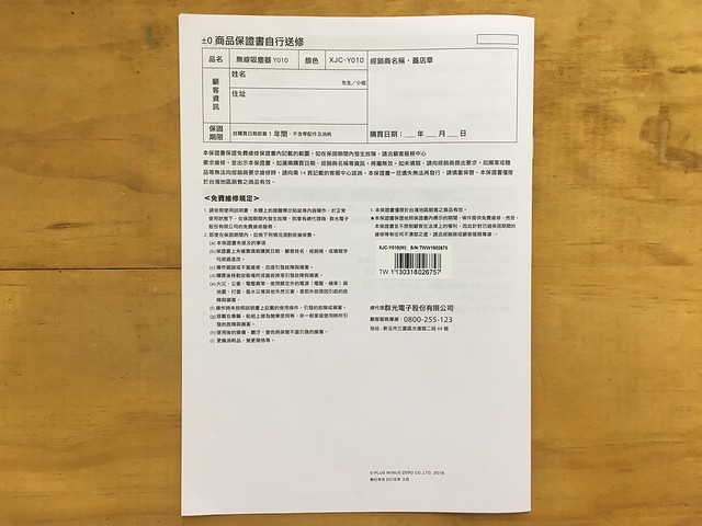 說明書最後一頁是保固卡@正負零±0無線吸塵器XJC-Y010