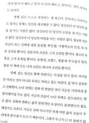 독서노트 | 집놀이3