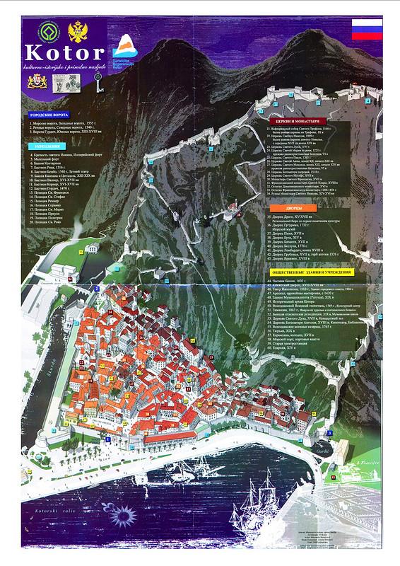 Старый город Котор и его фортификационная система